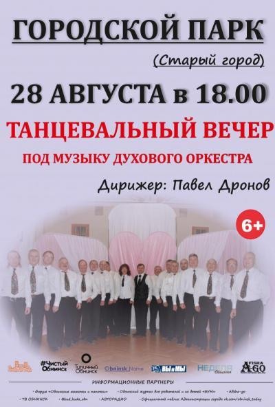 Afisha-go. Афиша мероприятий: Танцевальный вечер под музыку духового оркестра