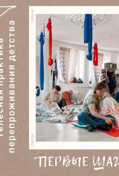 Afisha-go. Афиша мероприятий: Телесная практика перепроживания детства «Первые шаги» в Калуге