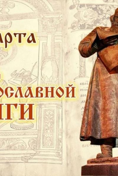 Afisha-go. Афиша мероприятий: Тематическая лекция и выставка православной книги