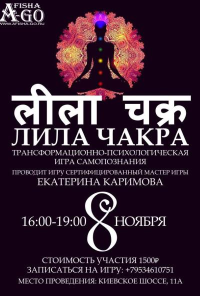 Afisha-go. Афиша мероприятий: Трансформационно-психологическая игра самопознания