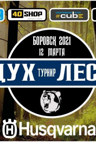 Afisha-go. Афиша мероприятий: Турнир лесорубов «Дух леса» в Боровске