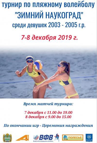 Afisha-go. Афиша мероприятий: Турнир по пляжному волейболу