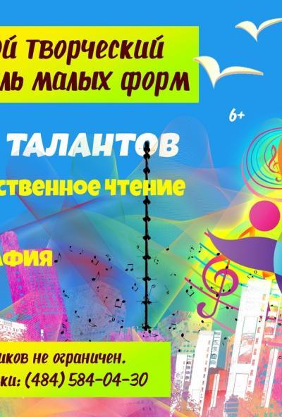 Afisha-go. Афиша мероприятий: Творческий фестиваль «Город талантов»