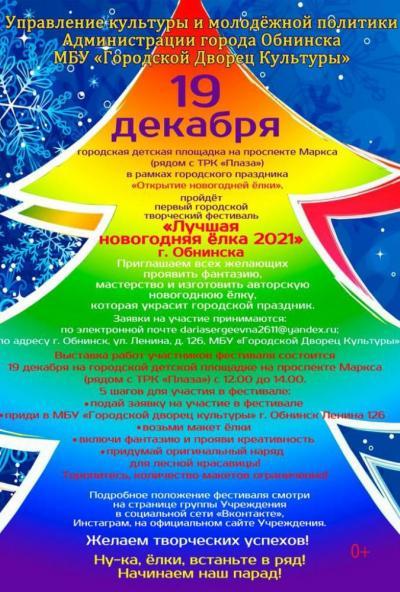 Afisha-go. Афиша мероприятий: Творческий фестиваль «Лучшая новогодняя ёлка 2021»