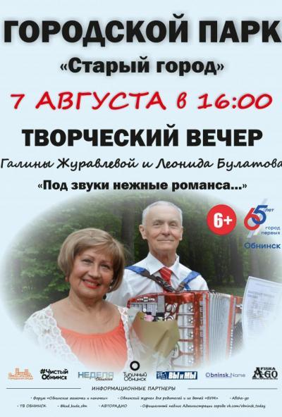 Afisha-go. Афиша мероприятий: Творческий вечер Галины Журавлёвой и Леонида Булатова