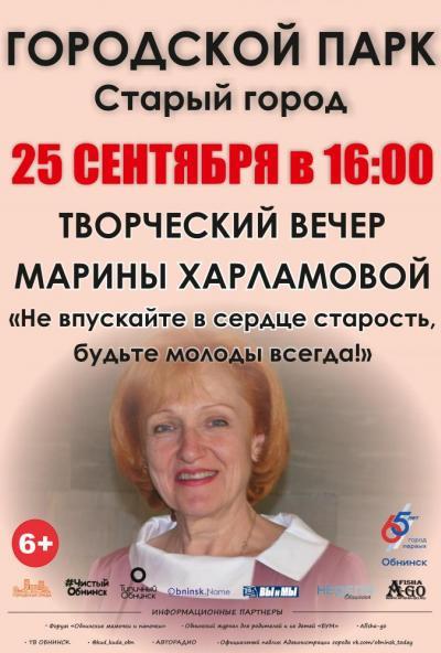Afisha-go. Афиша мероприятий: Творческий вечер Марины Харламовой