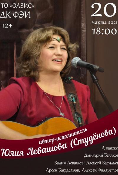 Afisha-go. Афиша мероприятий: Творческий вечер Юлии Левашовой (Студёновой)