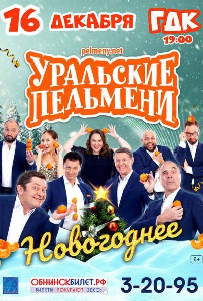 Afisha-go. Афиша мероприятий: Уральские пельмени «Новогоднее»
