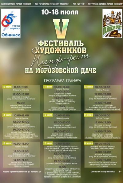 Afisha-go. Афиша мероприятий: V Фестиваль художников «Пленэр-фест на Морозовской даче»
