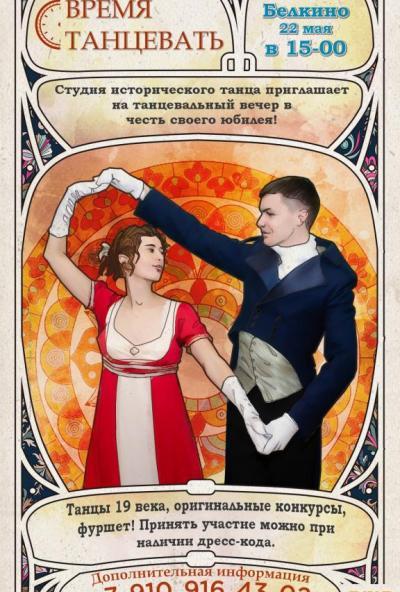 Afisha-go. Афиша мероприятий: Вечер исторических танцев 19 века