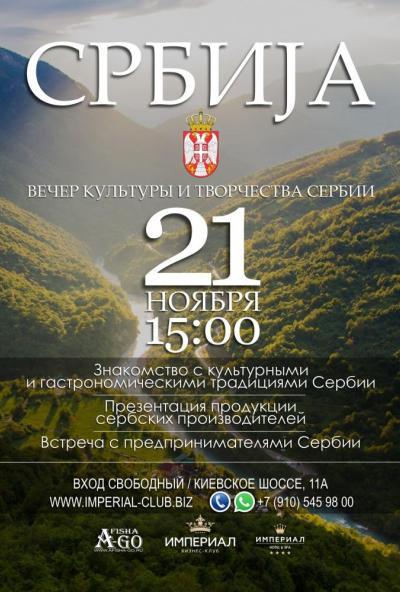Afisha-go. Афиша мероприятий: Вечер культуры и творчества Сербии