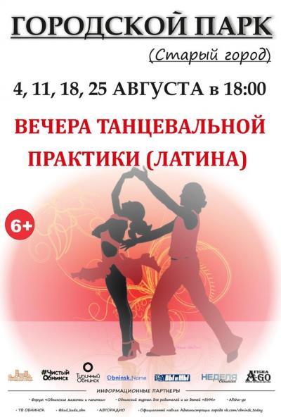 Afisha-go. Афиша мероприятий: Вечера танцевальной практики (латина)