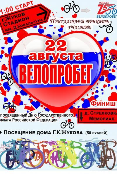 Afisha-go. Афиша мероприятий: Велопробег в Жукове