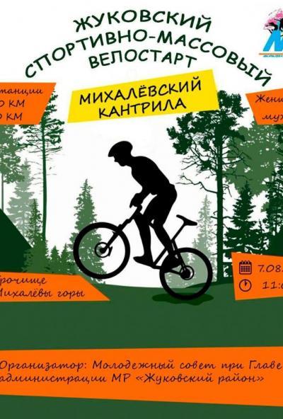 Afisha-go. Афиша мероприятий: Велостарт в Жукове