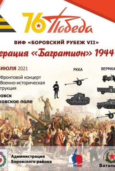Afisha-go. Афиша мероприятий: VII военно-исторический фестиваль «Боровский рубеж»