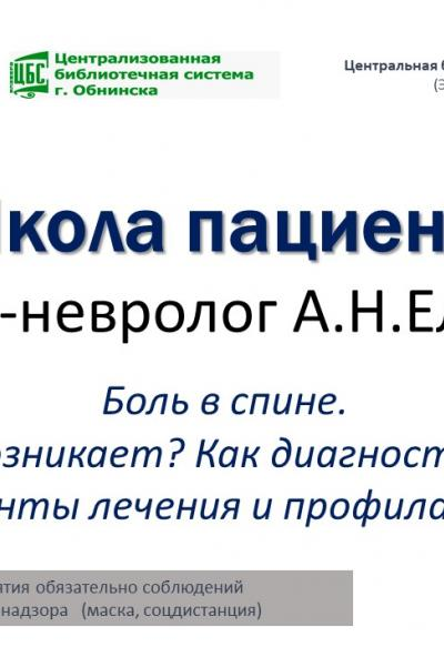 Afisha-go. Афиша мероприятий: Врач-невролог А.Н. Елисеев «Боль в спине»