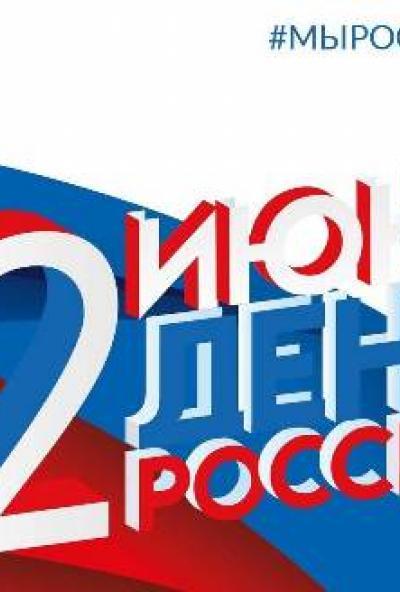 Afisha-go. Афиша мероприятий: Всероссийская акция «Общероссийское исполнение Гимна» и акция «Концерты во дворах»