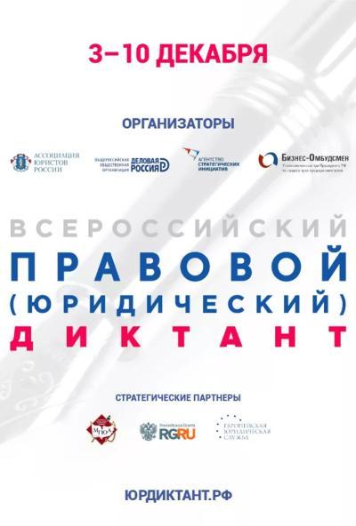 Afisha-go. Афиша мероприятий: Всероссийский правовой (юридический) диктант