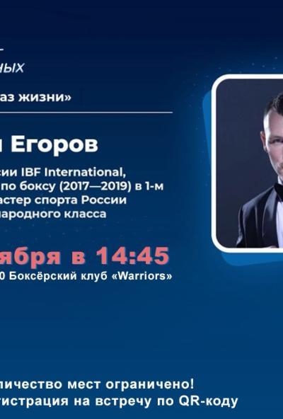Afisha-go. Афиша мероприятий: Встреча с боксёром Алексеем Егоровым