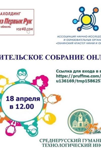 Afisha-go. Афиша мероприятий: Второе Всероссийское родительское собрание онлайн