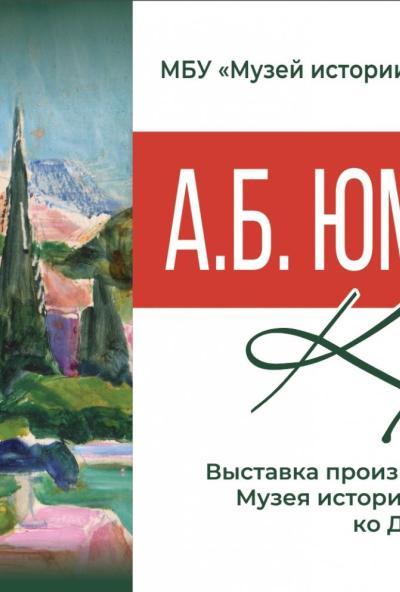 Afisha-go. Афиша мероприятий: Выставка «А.Б. Юмашев. Крым»