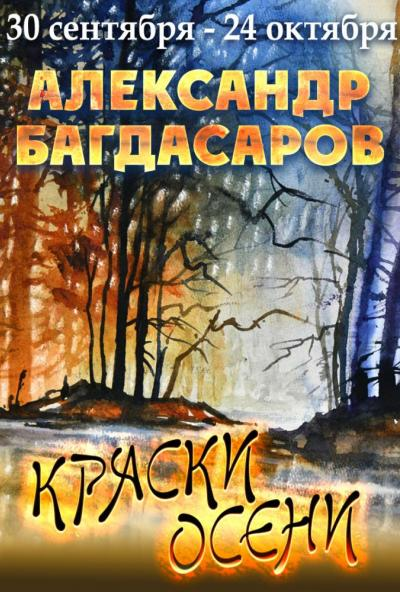 Afisha-go. Афиша мероприятий: Выставка Александра Багдасарова «Краски осени»