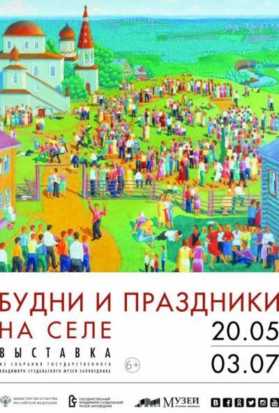 Afisha-go. Афиша мероприятий: Выставка «Будни и праздники на селе»