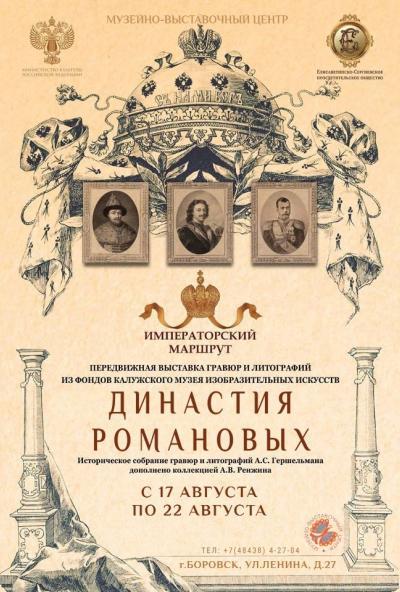 Afisha-go. Афиша мероприятий: Выставка «Династия Романовых» в Боровске