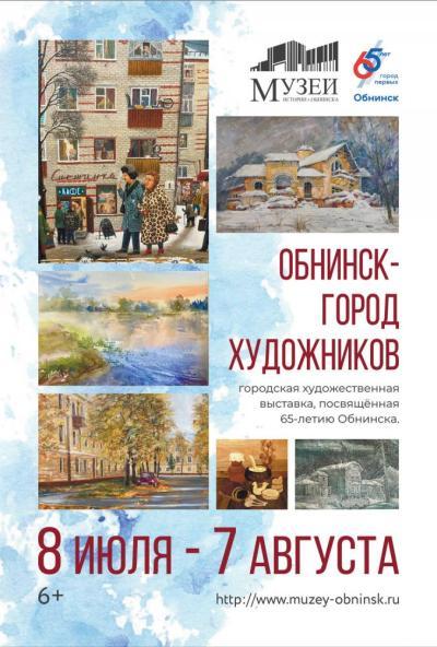 Afisha-go. Афиша мероприятий: Выставка «Обнинск- город художников»