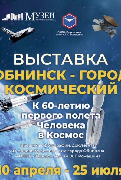 Afisha-go. Афиша мероприятий: Выставка «Обнинск – город космический»