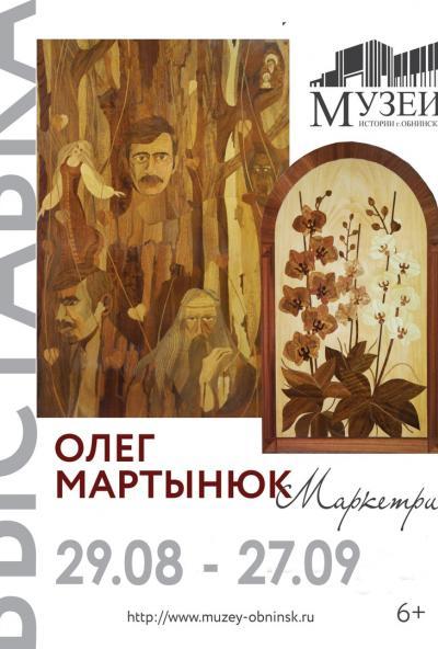 Afisha-go. Афиша мероприятий: Выставка «Олег Мартынюк. Маркетри»