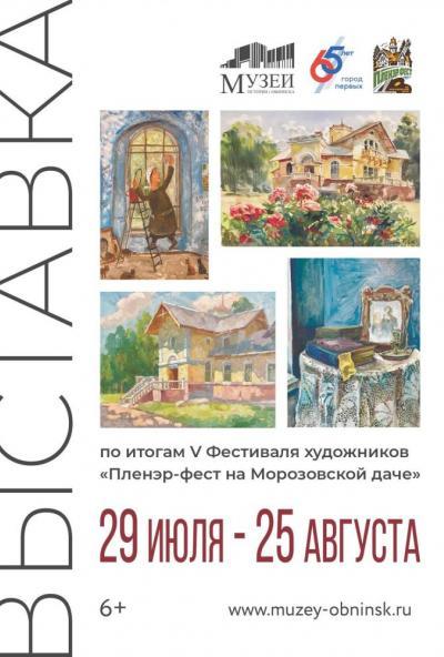 Afisha-go. Афиша мероприятий: Выставка по итогам V фестиваля художников «Пленэр-фест на Морозовской даче»