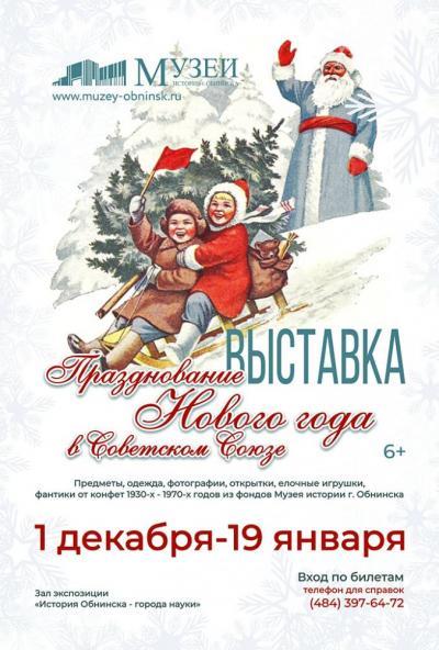 Afisha-go. Афиша мероприятий: Выставка «Празднование Нового года в Советском Союзе»