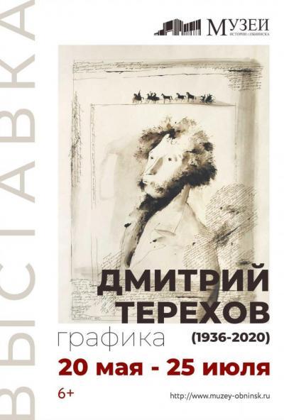 Afisha-go. Афиша мероприятий: Выставка произведений Дмитрия Терехова