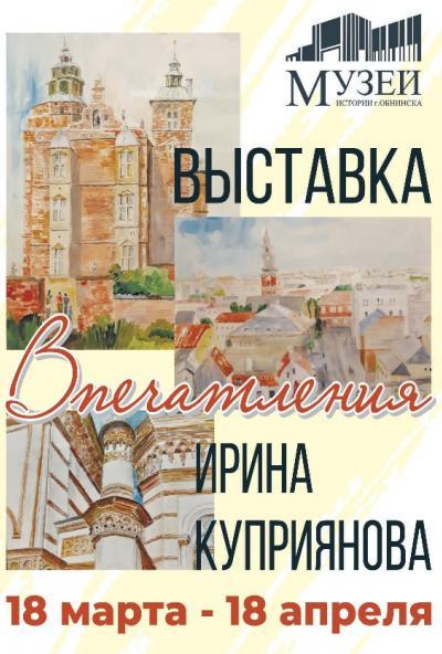 Afisha-go. Афиша мероприятий: Выставка произведений Ирины Куприяновой