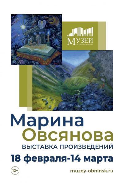 Afisha-go. Афиша мероприятий: Выставка произведений Марины Овсяновой