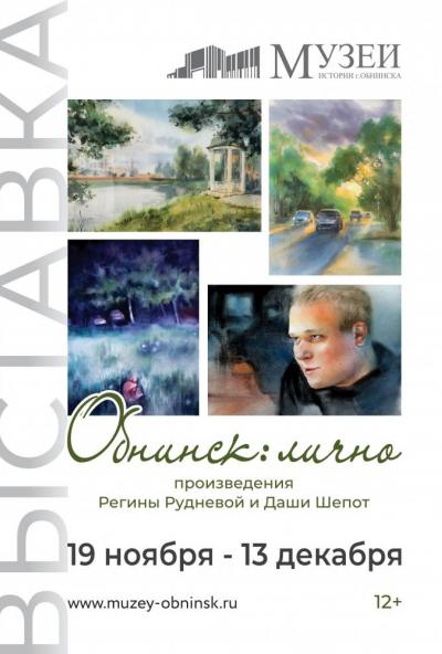Afisha-go. Афиша мероприятий: Выставка произведений Регины Рудневой и Даши Шёпот
