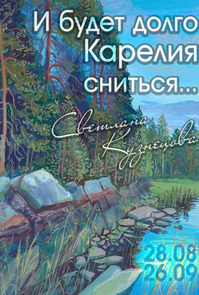 Afisha-go. Афиша мероприятий: Выставка произведений Светланы Кузнецовой
