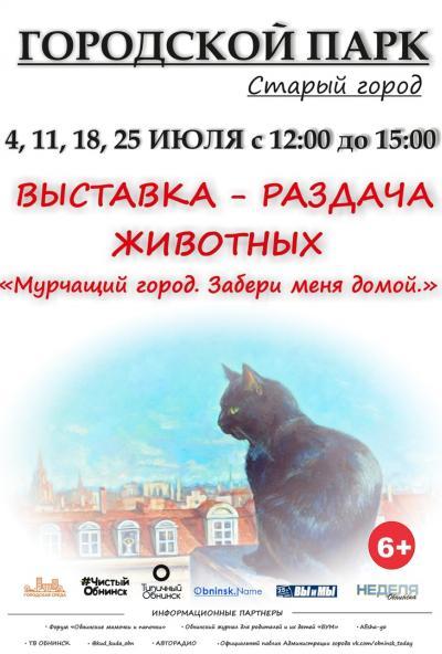 Afisha-go. Афиша мероприятий: Выставка-раздача животных