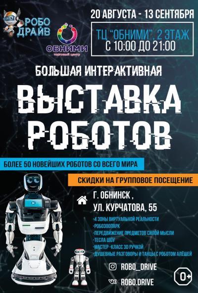 Afisha-go. Афиша мероприятий: Выставка роботов «РобоДрайв»
