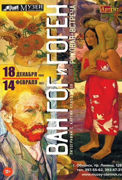 Afisha-go. Афиша мероприятий: Выставка «Роковая встреча. Винсент Ван Гог и Поль Гоген»
