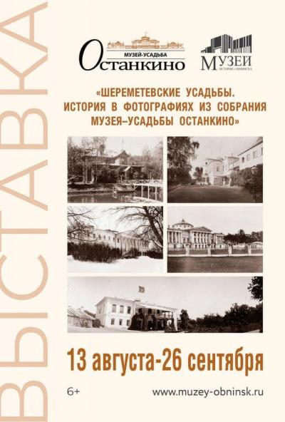 Afisha-go. Афиша мероприятий: Выставка «Шереметьевские усадьбы»