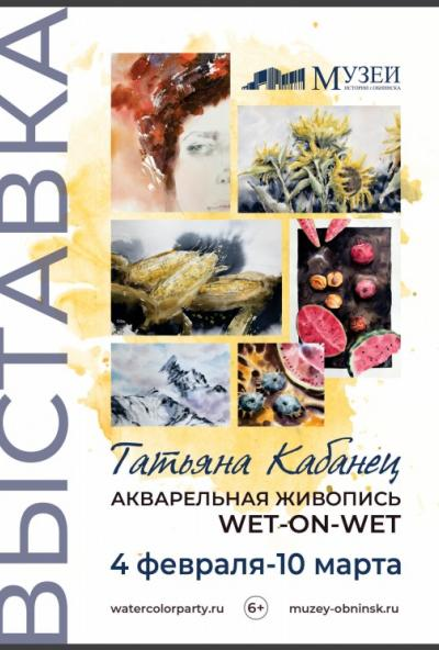 Afisha-go. Афиша мероприятий: Выставка Татьяны Кабанец «Акварельная живопись wet-on-wet»