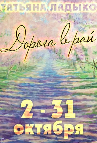 Afisha-go. Афиша мероприятий: Выставка Татьяны Ладыко «Дорога в Рай»