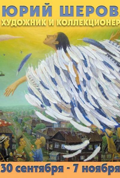 Afisha-go. Афиша мероприятий: Выставка Юрия Шерова «Художник и коллекционер»