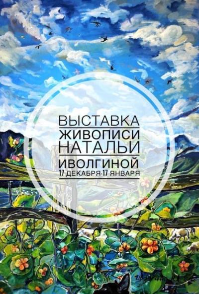 Afisha-go. Афиша мероприятий: Выставка живописи Натальи Иволгиной «Море. Солнце. Воздух»