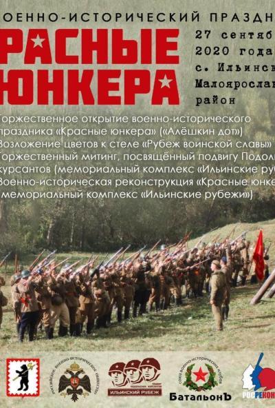 Afisha-go. Афиша мероприятий: XI Военно-исторический праздник «Красные юнкера»