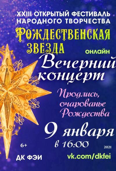Afisha-go. Афиша мероприятий: XXIII Открытый фестиваль народного творчества «Рождественская звезда»