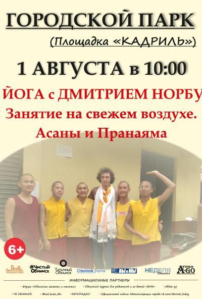 Afisha-go. Афиша мероприятий: Йога с Дмитрием Норбу