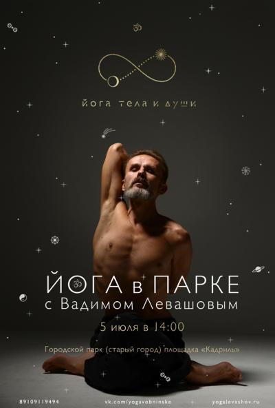 Afisha-go. Афиша мероприятий: Йога в парке с Вадимом Левашовым